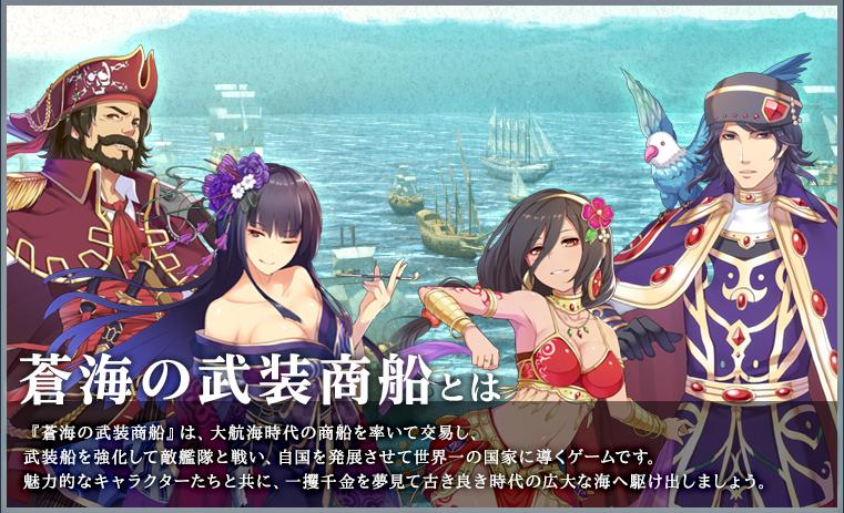 ブラウザ海洋シミュレーションゲーム 『蒼海のプライヴァティア』 基本プレイ無料で登場