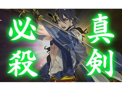 基本プレイ無料のブラウザシミュレーションゲーム 『刀剣乱舞-ONLINE-』