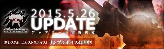 基本プレイ無料のRPGとTPSが融合したRPSオンラインゲーム『HOUNDS(ハウンズ)』 新システム「エクストラボイス」&新ミッション「進撃路の確保」を追加するアップデートを5月26日に実装だ!!