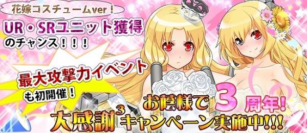 基本プレイ無料のブラウザ戦略シミュレーションゲーム『MC☆あくしず』 新レアリティ【GR】の登場だ!GRリリースを記念してお得なセット販売も実施だ!!