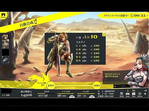 基本プレイ無料の新感覚ブラウザバトルRPG 『バハムートクライシス ゼロ』