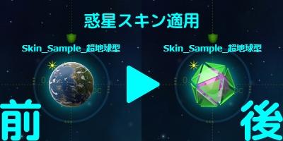 基本プレイ無料のブラウザSF戦略シミュレーションゲーム『CONQUERX2』 惑星の見た目を変更できる新機能「PLANET SKIN SYSTEM」を実装だ!!