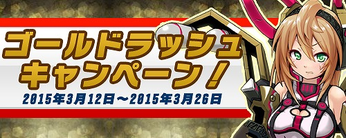 シューティングオンラインゲーム『コズミックブレイク』 UC大量GETのチャンス到来!「ゴールドラッシュキャンペーン!」を開催!!