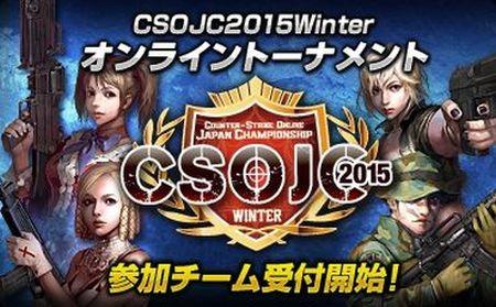 FPSオンラインゲーム『カウンターストライクオンライン』 公式全国大会「CSOJC 2015 WINTER」の特設ページを公開だ!参加チーム募集も開始!!