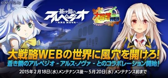 ブラウザシミュレーションゲーム『大戦略WEB』 「蒼き鋼のアルペジオ -アルス・ノヴァ-」コラボスタート!イオナの艦長となり困難を乗り越えようぜ!!