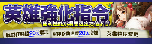 ブラウザ戦略シミュレーションゲーム『ドラゴンクルセイド2』 1月22日に新サーバーがオープン!「豊作のスクロール」が手に入る事前登録キャンペーン何度も開始だ!!