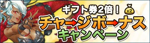 ブラウザ戦略シミュレーションゲーム『ドラゴンクルセイド2』 新サーバー「Orion」がオープン!チャージボーナスキャンペーン&冬のダブルアップキャンペーンも同時開催だ!!