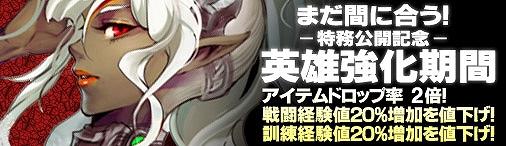 基本プレイ無料のブラウザ戦略シミュレーションゲーム『ドラゴンクルセイド2』 オリオン&オフィユカスサーバーにて「悪魔城殲滅キャンペーン」、「特務公開記念!英雄強化期間!!」を開催だ!!