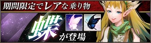 基本プレイ無料のブラウザ戦略シミュレーションゲーム『ドラゴンクルセイド2』 属性付きのレア乗り物「黒羽蝶」と「白羽蝶」が登場だ!!