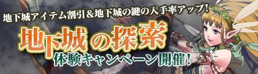 基本プレイ無料の戦略シミュレーションゲーム『ドラゴンクルセイド2』 1日1回無料で特務に参加可能!「地下城の探索」体験キャンペーンを開催だ!!