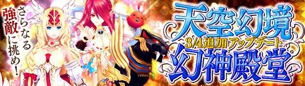アニメテックファンタジーMMORPG『幻想神域-Cross to Fate-』 新ダンジョン「天空幻境・喜悦」が3月4日に実装決定だ!!
