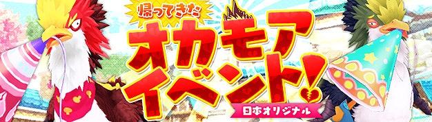 基本プレイ無料のアニメチックファンタジーMMORPG『幻想神域 -Cross to Fate-』 日本オリジナルイベント「帰ってきたオカモアイベント」を開催だ!ゴッドジュエルが手に入る運試しキャンペーンも!!