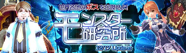 人気のアニメチックファンタジーオンラインゲーム『幻想神域』 世界各地のボスモンスターを討伐しよう!「モンスター研究所」実装!