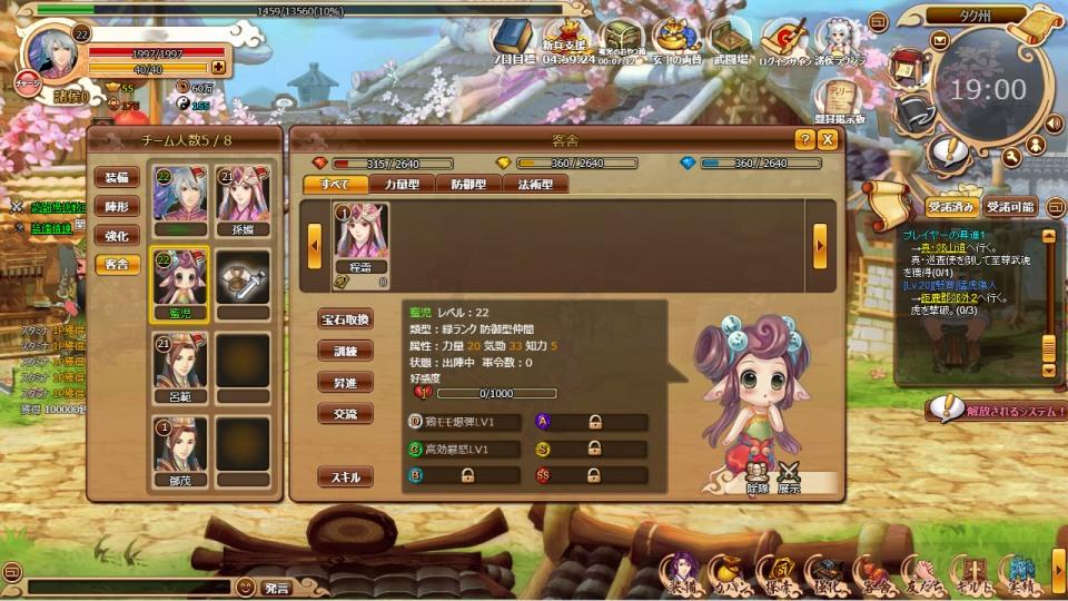 ブラウザRPG 『幻想三国志WEB』 基本プレイ無料で楽しめる!!