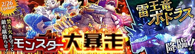 基本プレイ無料のハンティングファンタジーMMORPG『ハンターヒーロー』 迫りくるモンスターたちから焚火を守り抜け!新ダンジョン「モンスター大暴走」を2月26日に実装だ!!