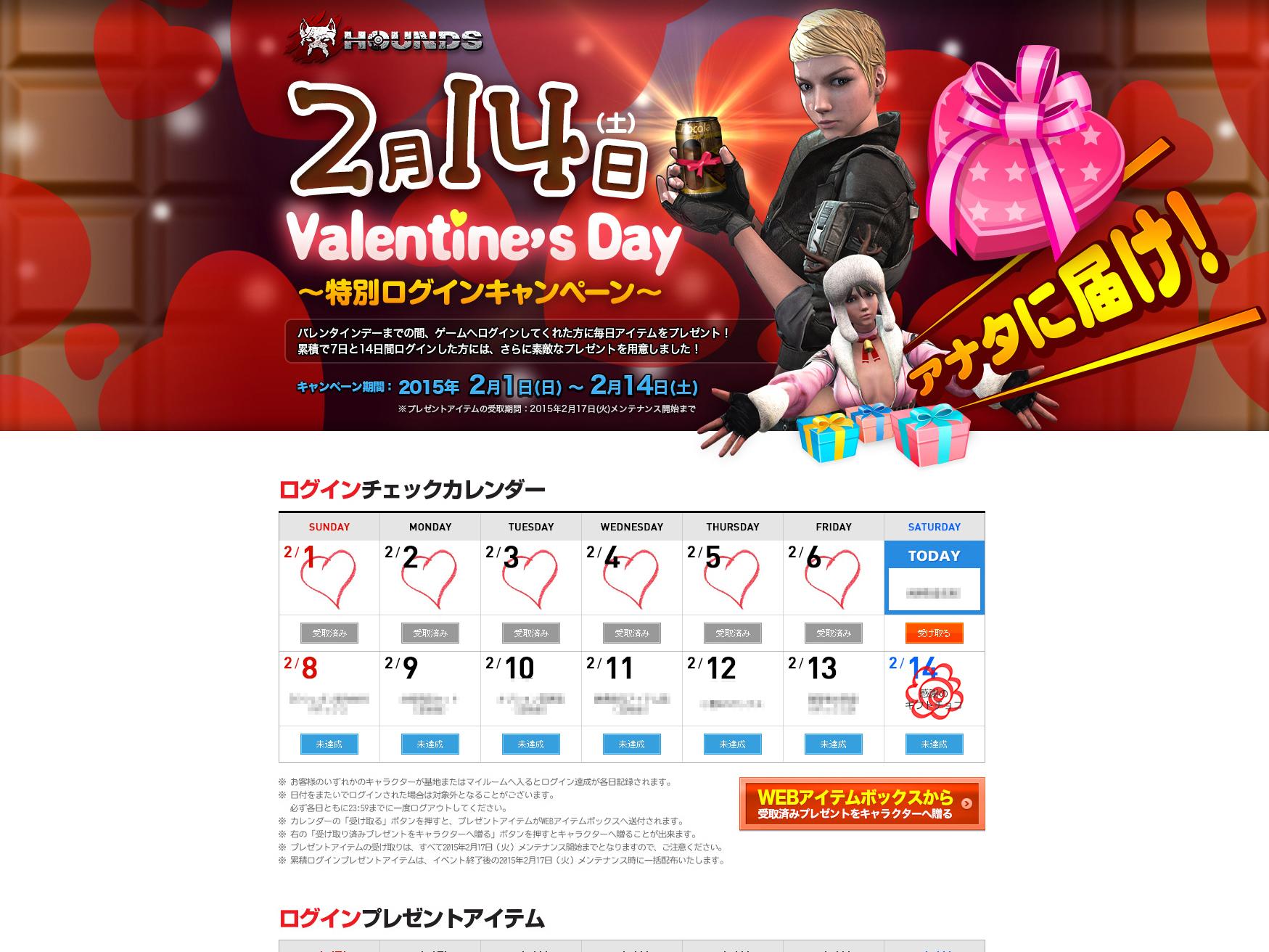 新ジャンルRPSオンラインゲーム『HOUNDS(ハウンズ)』 Valentine's記念を記念した特別ログインキャンペーン2月1日(月)より開始だ!!