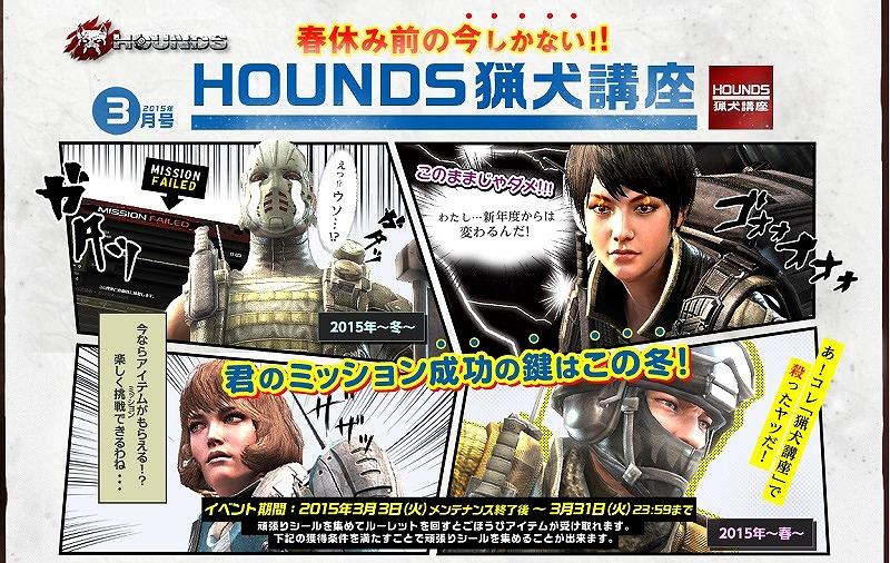 新ジャンルRPSオンラインゲーム『HOUNDS』 ルーレットから様々なアイテムをGETしょうぜ!特別イベント「HOUNDS猟犬講座」を開催だ!!