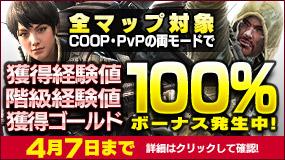 基本プレイ無料のRPGとTPSが融合した新ジャンルRPSオンラインゲーム『HOUNDS(ハウンズ)』 PvPモードとPvEモードで経験値やゴールドを大量GET!「獲得報酬アップイベント」を開催だ!!