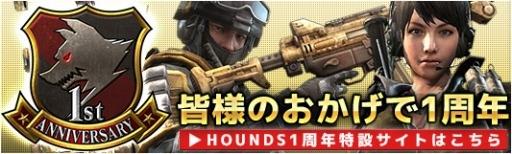 基本プレイ無料のRPGとTPSが融合した新ジャンルRPSオンラインゲーム『HOUNDS(ハウンズ)』 大型アップデート情報第2弾を公開だ!!