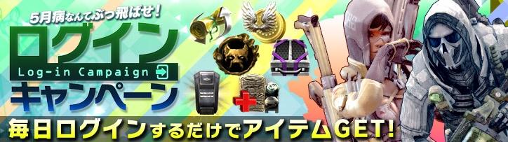 基本プレイ無料のRPGとTPSが融合した新ジャンルRPSオンラインゲーム『HOUNDS(ハウンズ)』 毎日ログインキャンペーン開催中!デイリークエストで「ゴールドランダムボックス」を追加獲得可能だ!!
