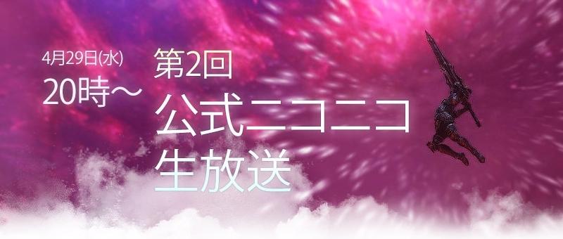基本プレイ無料の天地を駆けるファンタジーMMORPG『イカロスオンライン』 正式サービスを4月28日(火)17時より開始決定!記念ニコニコ生放送を4月29日(水)20時より配信だ!