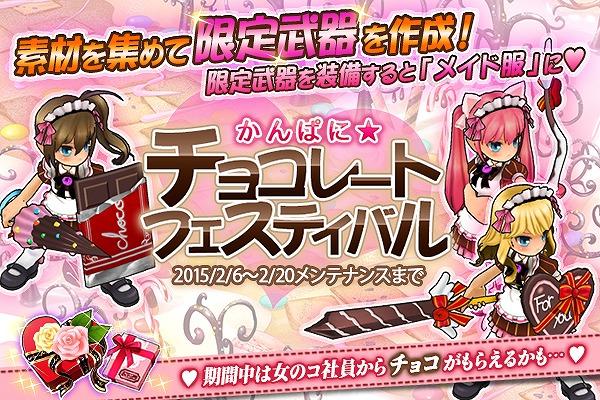ブラウザファンタジーRPG『かんぱに☆ガールズ』 オリジナル武器を装備すると衣装がメイド服に!?バレンタインイベント「かんぱに☆チョコレートフェスティバル」を開催だ!!