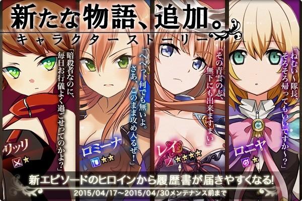 基本プレイ無料のブラウザファンタジーRPG『かんぱに☆ガールズ』 レイ、ロミーナ、リッリ、ロニヤのキャラクターストーリー追加!キャラクター専用装備&新スキルも登場だ!!