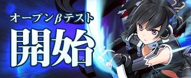 基本プレイ無料のバトルシューティングMMO『コズミックブレイク2』 オープンβテスト(OBT)開始!獲得EXP2倍「スタートダッシュキャンペーン」も同時開催だ!!