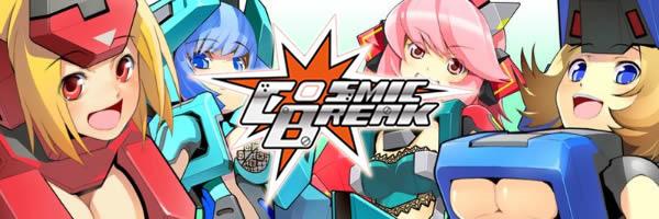 基本プレイ無料のシューティングオンラインゲーム『コズミックブレイク』