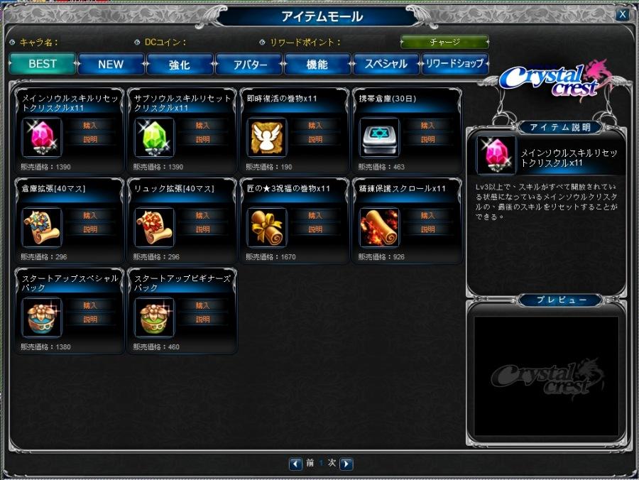 基本プレイ無料のジョブメイキング系MMORPG『クリスタルクレスト』 正式サービス開始!記念イベント&アイテムモールの情報も公開だ!!