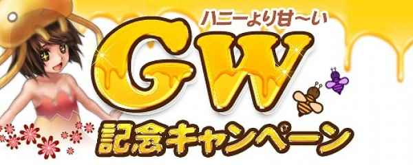 基本プレイ無料のジョブメイキング系MMORPG『クリスタルクレスト』 ゴールデンウィークキャンペーン開催!キャラクター同士で「決闘」ができる「チャレンジシステム」も実装だ!!