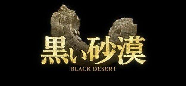 基本プレイ無料のノンターゲティングアクションMMORPG 『黒い砂漠』