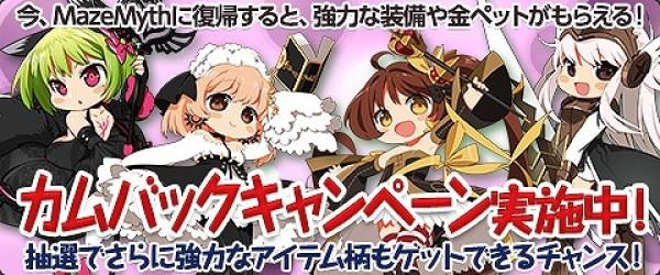 基本プレイ無料のブラウザMMORPG『メイズミス』 強力アイテムが貰えるカムバックキャンペーン開催だ!!