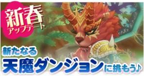 みんな可愛いオンラインRPG『ミルキーラッシュ~晴空物語~』 天魔ダンジョンの実装を含むアップデートを実施したぞ!!