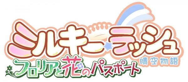 基本プレイ無料のみんな可愛いオンラインRPG『ミルキー・ラッシュ』 次回大型アップデートタイトル「フロリアと花のパスポート」のロゴを公開だ!!