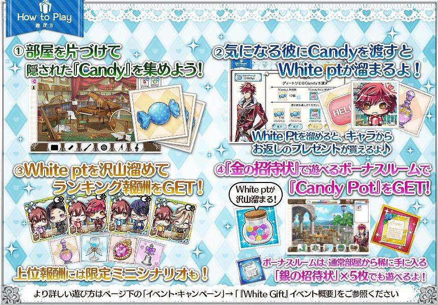 基本プレイ無料の女性向けブラウザシミュレーションゲーム『ミスティアージュ~恋する君とさがしもの~』 ホワイトデーをモチーフにしたイベント「White Gift」を開催だ!!