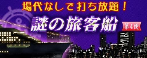 スマホもできるオンライン対戦麻雀ゲーム『セガNET麻雀 MJ』 イベント「謎の旅客船」&「第1回ミニギャンブル卓」2つのイベントを開催だ!!