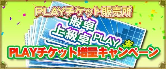 基本プレイ無料のスマホもできるオンライン対戦麻雀ゲーム『セガNET麻雀MJ』 お得にチケット購入できる「PLAYチケット増量キャンペーン」を開始だ!!