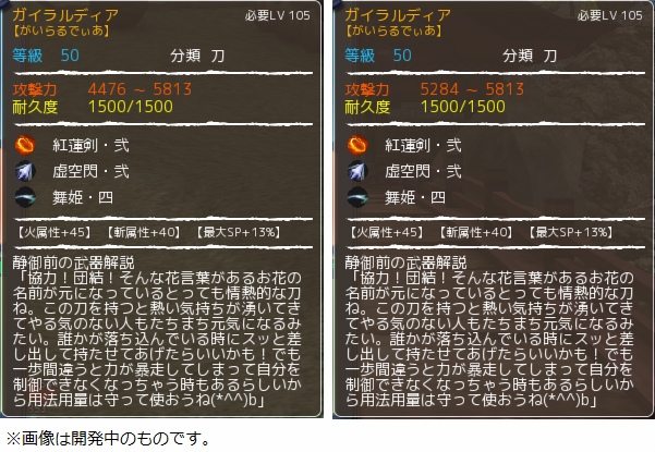 基本プレイ無料の和風オンラインMMORPG『鬼斬(おにぎり)』 武器の最小攻撃力を上昇させるバランス調整を4月9日(木)に実施だ!