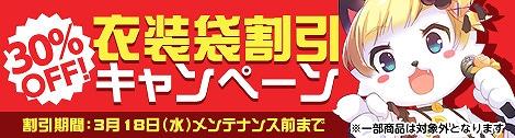 基本プレイ無料の紙技シューティングオンラインゲーム『ペーパーマン』 衣装袋「ヴァイスコンバット(PM ORANGE)」の販売開始!!今なら30%の割引セール実施!!