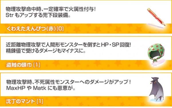 ファンタジーオンラインRPG『ラグナロクオンライン』 火属性歩よす日や植物形アンチアイテムを封入した「ラグ缶2015 March」を2月19日(木)より発売だ!!
