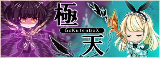 ブラウザシミュレーションRPG『燐光のレムリア』 リペット&ヴェルゼートが登場する「極天箱」を販売開始!!