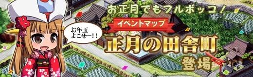 ブラウザシミュレーションゲーム『ロボットガールズZ ONLINE』 晴れ着姿のZちゃん&號ちゃんの登場だ!イベントマップ「正月の田舎町」でレア素材を獲得しようぜ!!