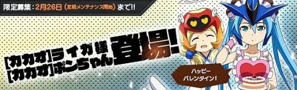 基本プレイ無料のブラウザ戦略シミュレーションゲーム『ロボットガールズZ ONLINE』 バレンタイン限定の「【カカオ】ライガ様」と「【カカオ】ポンちゃん」が参戦だ!!