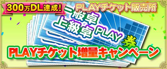 スマホもできるオンライン麻雀ゲーム『セガNET麻雀 MJ』 300万DL達成記念キャンペーン第3弾「PLAYチケット枚数増量キャンペーン」&「第2回ミニ全国大会」を開催だ!!