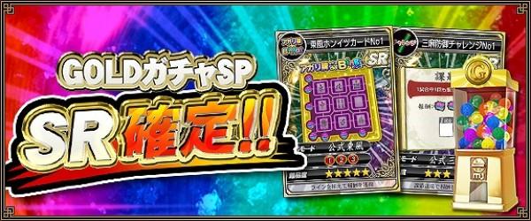 基本プレイ無料のスマホもできるオンライン対戦麻雀ゲーム『セガNET麻雀MJ』 SRカードを大量GETのチャンス!「GOLDガチャSP SR確定キャンペーン」実施!!