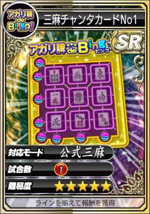 基本プレイ無料のスマホもできるオンライン対戦麻雀ゲーム『セガNET麻雀 MJ』 SRが確定で入手できる「GOLDガチャSPSR確定キャンペーン」を開催だ!!