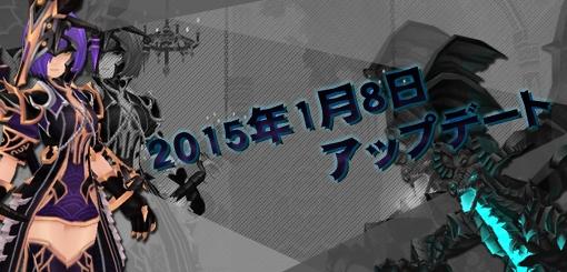 笑いと感動のオンラインRPG『タルタロス:リバース』 ラミアを狙く黒龍・マブロスを追跡だ!新年を飾る「7.5thアップデート」を実施したぞ!!