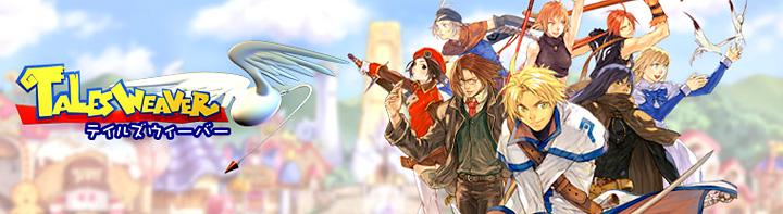 基本プレイ無料2DファンタジーRPG『テイルズウィーバー』