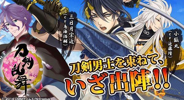 基本プレイ無料のブラウザシムレーションゲーム『刀剣乱舞 -ONLINE-』